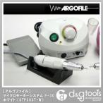 アルゴファイルジャパン マイクロモーターシステム スターP30セット (ルーターセット) ホワイト  STP30ST-W