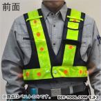 エスコ(esco) LED安全ベスト(ショート丈) 紺/黄 フリー 長さ(平面時)…約50cm 胴回り:最大約134cm、最小約100cm EA983