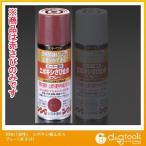 エスコ 300ml[油性]エポキシ錆止めスプレー[赤さび] EA942EE-11