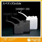 エスコ(esco) ポリ容器用ノズル(EA508AT-20,120用) EA508AT-220