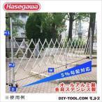 長谷川工業 アルミゲート門扉 幅55cm-600cm  HXG-1260H