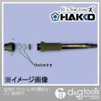 白光/HAKKO ワッシャ917用 B2907 2個