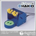 白光/HAKKO こて台(FX952用) FH201-02