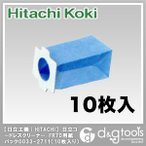 日立工機 ダストパック 充電式コードレスクリーナー FR7D用  0033-2711  10枚入り