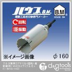 ハウスビーエム マルチ兼用コアドリル(回転・振動兼用) MVCタイプ(フルセット)  160mm MVC-160