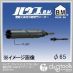 ハウスビーエム ドラゴンダイヤモンドコアドリル(回転用) DGHタイプ(ヘッドのみ)  65mm DGH-65