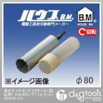 ハウスビーエム 湿式ダイヤモンドコアドリル 回転用  DMCWタイプ フルセット  80mm  DMCW-80
