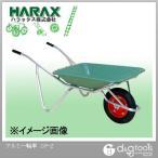 ※法人専用品※ハラックス(HARAX) アルミ一輪車プラバケット付 CF-2 1