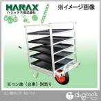 ※法人専用品※ハラックス(HARAX) コン助ラックコン助専用育苗箱運搬器 NC-10 1