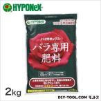 ハイポネックス バラ専用肥料 2kg