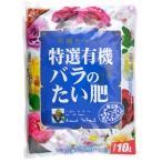 花ごころ 特選有機バラのたい肥 10L