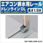 因幡電工 エアコン排水用レール ドレンラインDL  グレー 幅6cm:長さ1.5m  DL-1.5S
