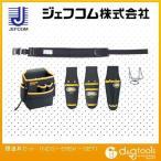 デンサン 腰道具セット   NDS-55BK-SET