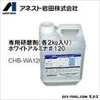 アネスト岩田キャンベル サンドブラスター専用研磨剤 ホワイトアルミナ#120   CHB-WA1202