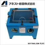 アネスト岩田キャンベル サンドブラストキャビネットテーブル  CHB-600