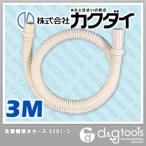 カクダイ(KAKUDAI) 洗濯機排水ホース 長さ3m 4361-3 0