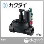 カクダイ 電磁弁 水力発電ユニット 呼50  504-031-50