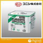 コニシ ボンド 床仕上げ材用接着剤 10kg  KU928R