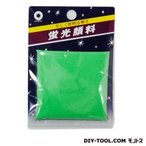 ピカエース 蛍光顔料 緑 10g