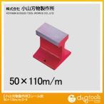 小山刃物 レール床 50x110mm 金床  D-9