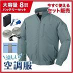 NSP 空調服立ち襟チタン【大容量バッテリー白ファンセット】 8209953 モスグリーン3L NA-101B 0