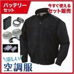 NSP 空調服立ち襟チタン【バッテリー黒ファンセット】 8209786 迷彩ネイビーM NA-102A 0