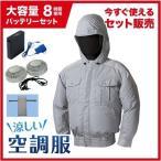 NSP 空調服フードチタン【大容量バッテリー白ファンセット】 8210060 シルバー4L NB-101B 0