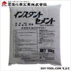 家庭化学工業 インスタントセメント 10kg  3591450010