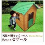 リーベ 天然木製キッズハウス セザール プレイハウス ログハウススタイル  12071950-008