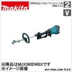 マキタ/makita 充電式スプリット草刈機モータ部のみ(バッテリー&充電器付き) MUX360DWBX