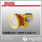 マイゾックス MG-1500MP2プリズム [217281] Bセット 測量用ミニプリズム 光波距離計用   MG-1500MP Bセット
