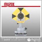 マイゾックス MYプリズム2.5インチ一素子プリズムセット(着脱専用) [212280]  測量用プリズム   MY111T