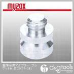 マイゾックス 整準台用アダプター  102457-04  MG-1500SL、ペンタックス、ソキア、トプコン用  ブラケットA