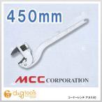 MCC MCCコーナーレンチアルミAD450 450 CWALAD45