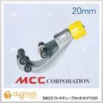 MCC フレキチューブカッター  FTC-20