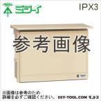未来工業 ウオルボックス (プラスチック製防雨スイッチボックス)屋根付   WB-15AG