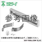 未来工業 鋼管用ポールバンド(木板用)   POM-20F