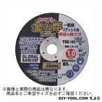 モトユキ グローバルソー 切断砥石/鉄鋼・ステンレス用 YGX-125-0.8 10枚