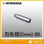 ミヤナガ 振動用ドリル Sコア/ポリクリックシリーズ カッター   PCSW65C