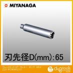 ミヤナガ 湿式ウェットモンドコアドリルロングタイプ カッター  65×220 PCWD6522C