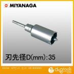 ミヤナガ ハンマー用コアビット600W セット 軽量ハンマードリル用   600W35