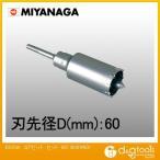 ミヤナガ ハンマー用コアビット600W セット 軽量ハンマードリル用   600W60