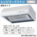 三菱電機 レンジフードファン 標準タイプ  600(W)×580(D)×190(H)mm V-316KY5