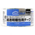 ニトムズ 超透明梱包テープ 48mm×50m 3263800 1巻
