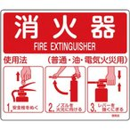緑十字 使用法2 消防標識消火器使用法215×250mmスタンド取付タイプエンビ 250 x 215 x 1 mm 066012 0