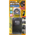 ノムラテック 大容量・鍵の収納BOX・キ-ストック Wダイヤル ワイヤ-付   N‐2362