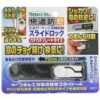 ノムラテック サッシ用補助錠 スライドロック ホワイト サイズ最大112X29X21mm N-3080