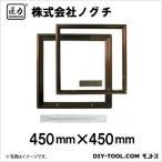 匠力 ホーム床点検口  ブロンズ 450×450 TUA45B