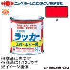 ニッペホーム ハケ塗り用 ラッカー 赤 54 x 53 x 58 mm HPL0H0-1/12