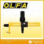 オルファ(OLFA) カッターラチェットコンパスカッター 189B